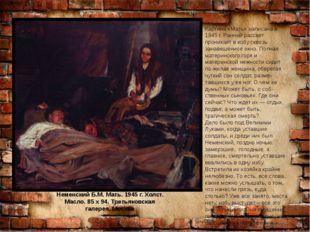 Неменский Б.М. Мать. 1945 г. Холст. Масло. 85 х 94. Третьяковская галерея. Мо