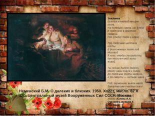 Неменский Б.М. О далеких и близких. 1950. Холст, масло. 82 X 120. Центральный