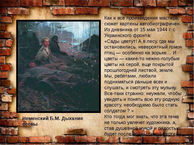 Неменский Б.М. Дыхание весны Как и все произведения мастера, сюжет картины ав...