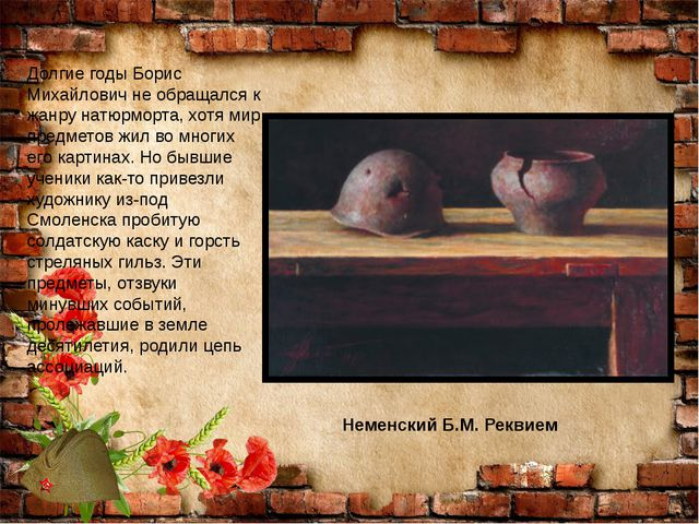 Неменский Б.М. Реквием Долгие годы Борис Михайлович не обращался к жанру натю...