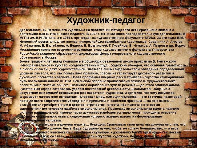Художник-педагог Деятельность Б. Неменского художника на протяжении пятидесят...