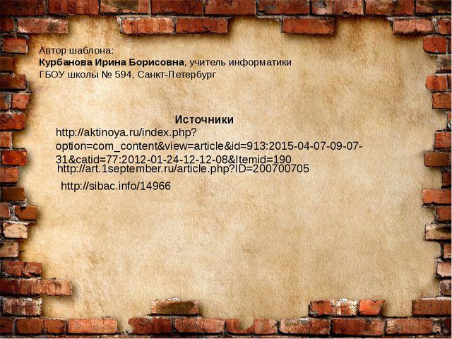Автор шаблона: Курбанова Ирина Борисовна, учитель информатики ГБОУ школы № 5...