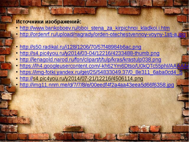 Источники изображений: http://www.bankoboev.ru/oboi_stena_za_kirpichnoi_klad...