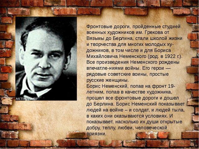 Фронтовые дороги, пройденные студией военных художников им. Грекова от Вязьмы...