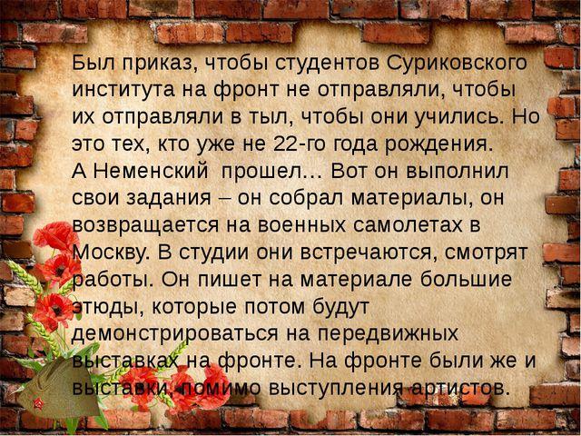 Был приказ, чтобы студентов Суриковского института на фронт не отправляли, чт...