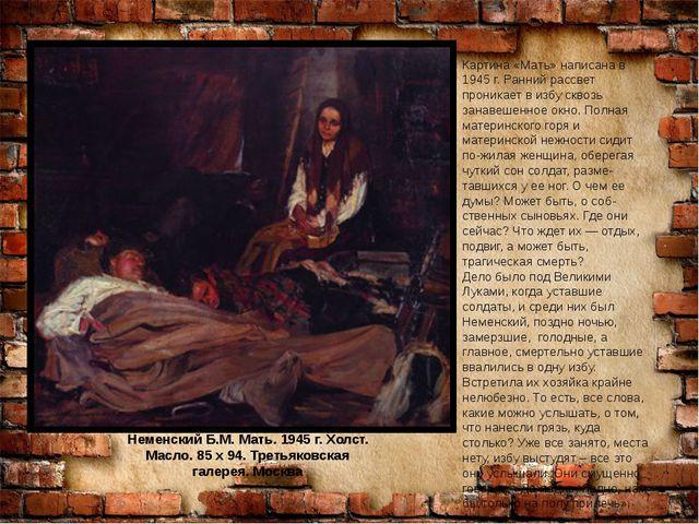 Неменский Б.М. Мать. 1945 г. Холст. Масло. 85 х 94. Третьяковская галерея. Мо...