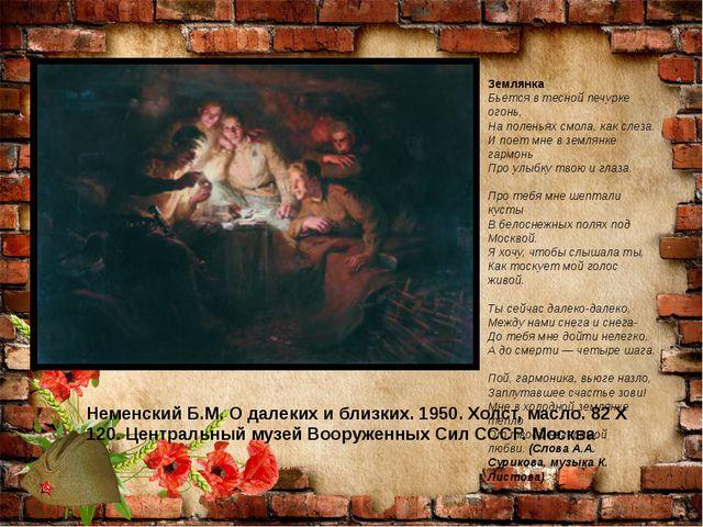 Неменский Б.М. О далеких и близких. 1950. Холст, масло. 82 X 120. Центральный...