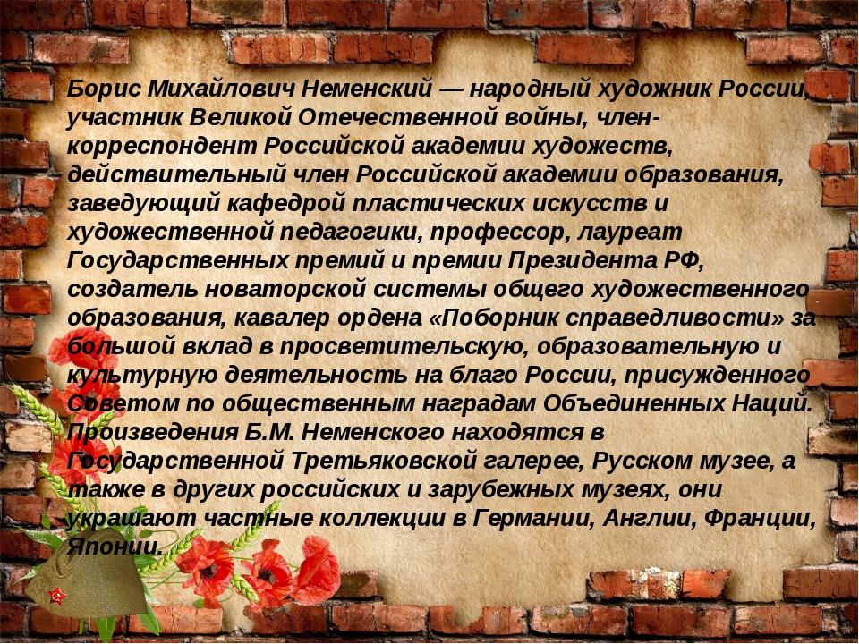 Борис Михайлович Неменский — народный художник России, участник Великой Отече...