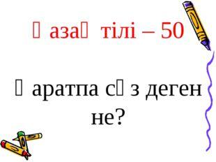 Қазақ тілі – 50 Қаратпа сөз деген не?