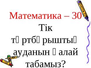 Математика – 30 Тік төртбұрыштың ауданын қалай табамыз?