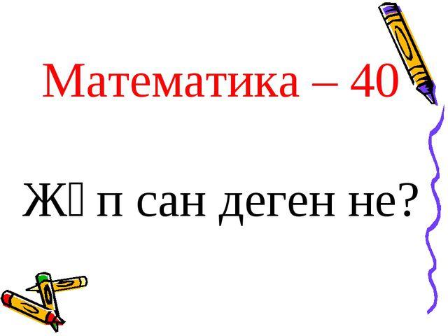 Математика – 40 Жұп сан деген не?