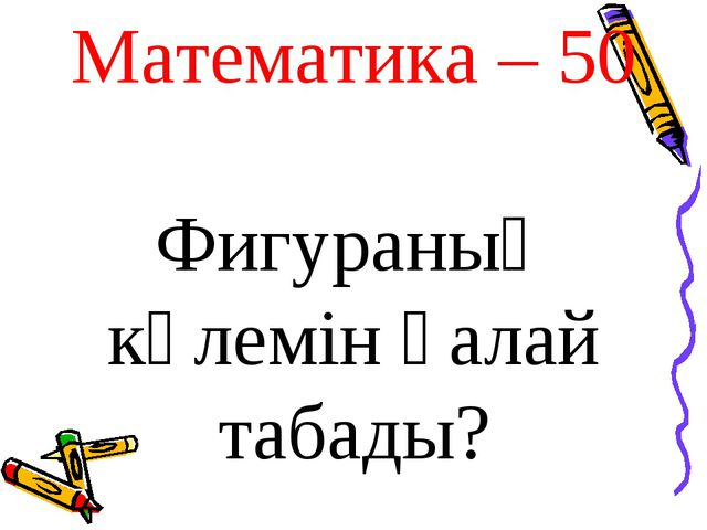 Математика – 50 Фигураның көлемін қалай табады?