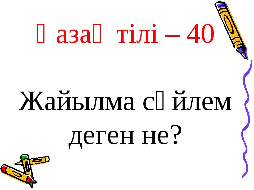 Қазақ тілі – 40 Жайылма сөйлем деген не?