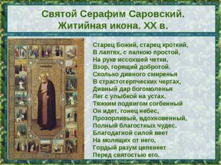 Старец Божий, старец кроткий, В лаптях, с палкою простой, На руке иссохшей ч