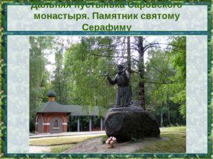 Дальняя пустынька Саровского монастыря. Памятник святому Серафиму * *