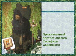 Прижизненный портрет святого Серафима Саровского * *
