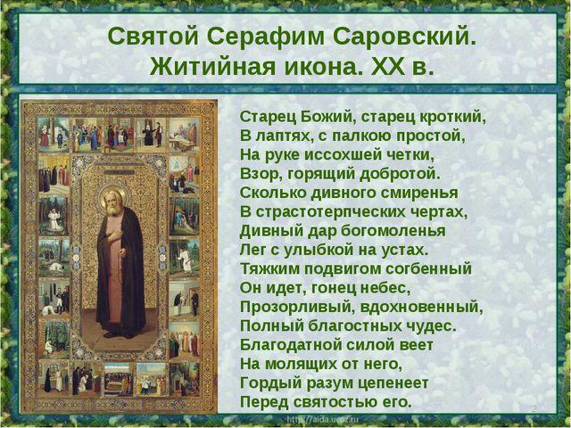 Старец Божий, старец кроткий, В лаптях, с палкою простой, На руке иссохшей ч...