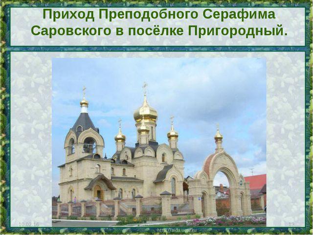 Приход Преподобного Серафима Саровского в посёлке Пригородный. * *