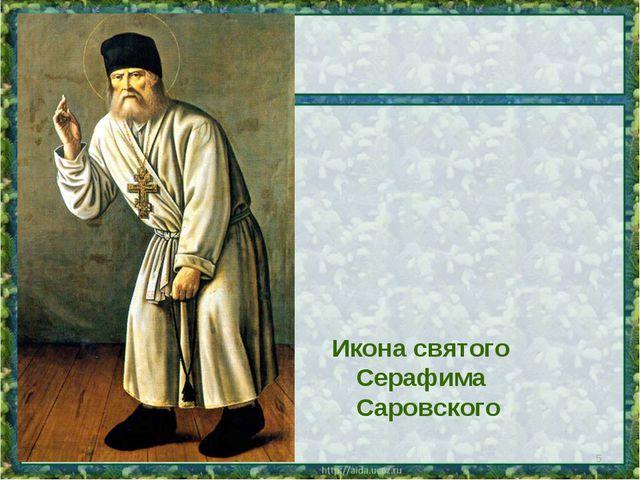 Икона святого Серафима Саровского * *