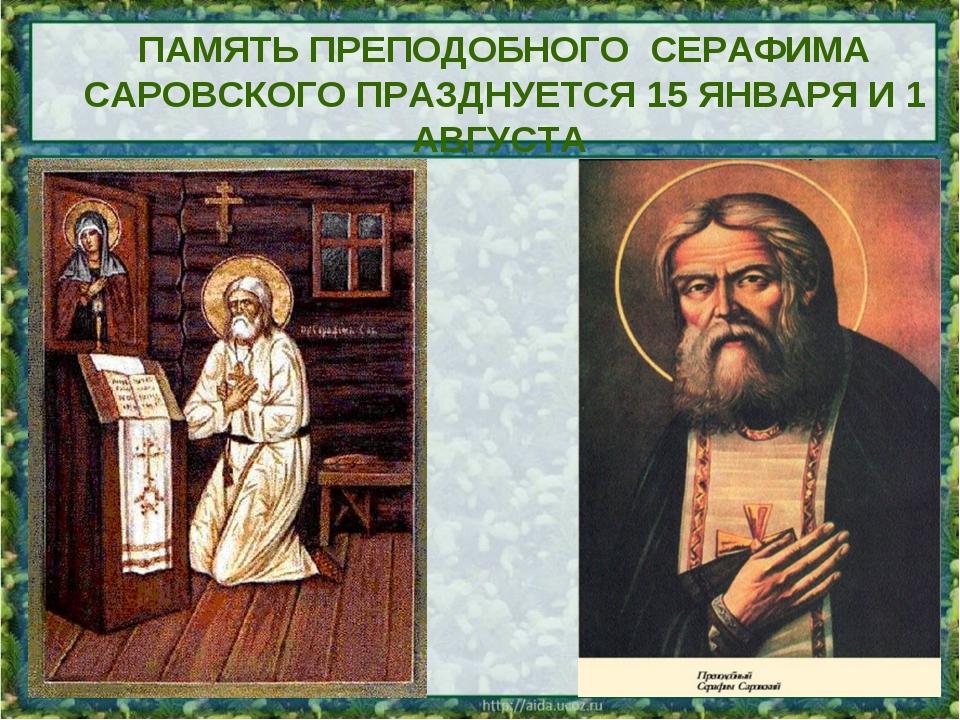 Картинки с надписью серафимы
