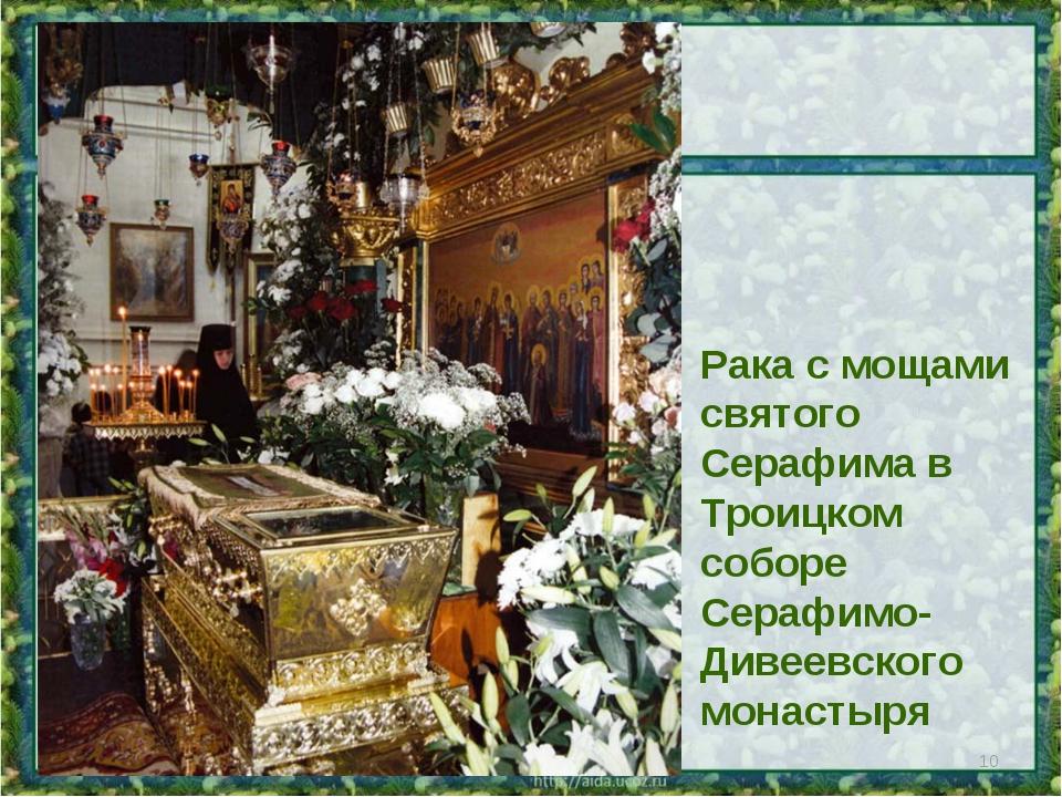 Рака с мощами святого Серафима в Троицком соборе Серафимо-Дивеевского монасты...