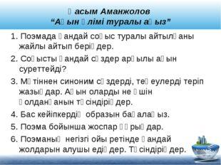 """Қасым Аманжолов """"Ақын өлімі туралы аңыз"""" 1. Поэмада қандай соғыс туралы айтыл"""