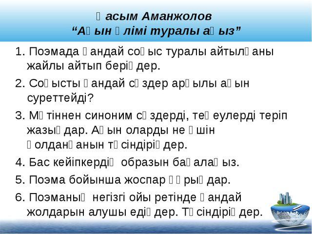 """Қасым Аманжолов """"Ақын өлімі туралы аңыз"""" 1. Поэмада қандай соғыс туралы айтыл..."""
