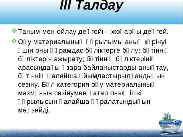 ІІІ Талдау Таным мен ойлау деңгейі – жоғарғы деңгей. Оқу материалының құрылым...