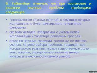 В. Гейзенберг отмечал, что при постановке и решении научных проблем необходим