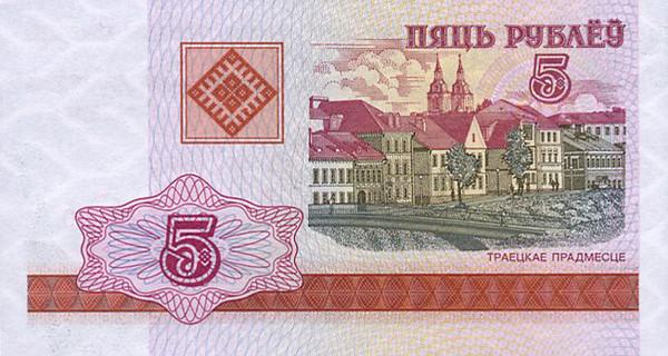 http://wyg.su/i/money/banknote/BYR-5.jpg