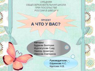 СРЕДНЯЯ ОБЩЕОБРАЗОВАТЕЛЬНАЯ ШКОЛА ПРИ ПОСОЛЬСТВЕ РОССИИ В ШВЕЦИИ ПРОЕКТ А ЧТО