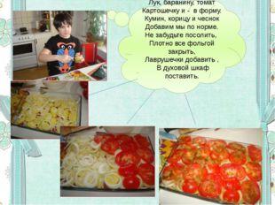 Лук, баранину, томат Картошечку и - в форму. Кумин, корицу и чеснок Добавим м