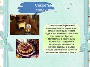 Секреты и традиции Традиционный греческий новогодний пирог неразрывно связан