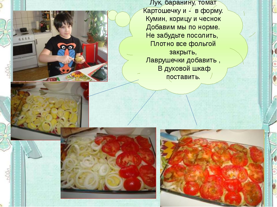 Лук, баранину, томат Картошечку и - в форму. Кумин, корицу и чеснок Добавим м...