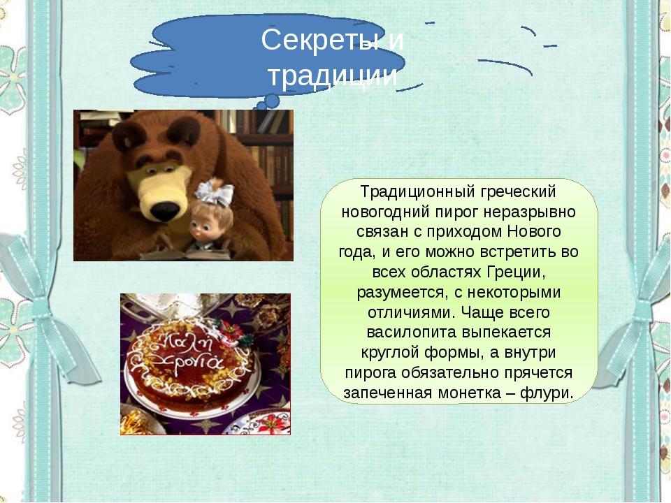 Секреты и традиции Традиционный греческий новогодний пирог неразрывно связан...