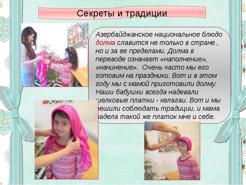 Азербайджанское национальное блюдо долма славится не только в стране , но и з...