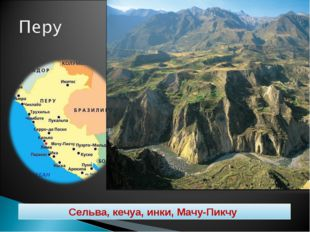 Сельва, кечуа, инки, Мачу-Пикчу
