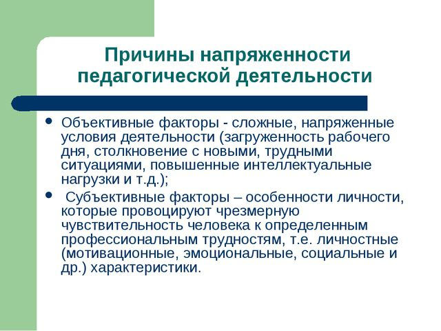 Причины напряженности педагогической деятельности Объективные факторы - сложн...