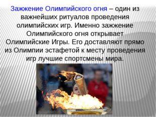 Зажжение Олимпийского огня – один из важнейших ритуалов проведения олимпийски