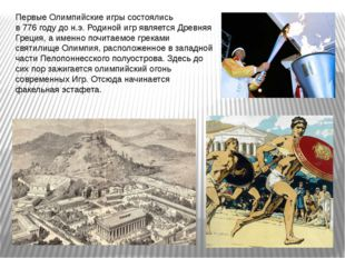 Первые Олимпийские игры состоялись в776году до н.э. Родиной игр является Др