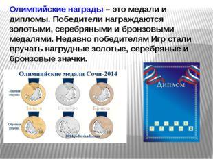 Олимпийские награды – это медали и дипломы. Победители награждаются золотыми,