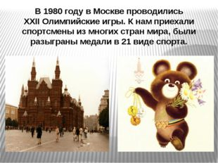 В 1980году в Москве проводились ХХIIОлимпийские игры. К нам приехали спортс