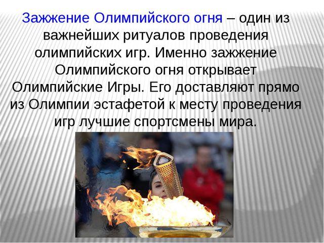 Зажжение Олимпийского огня – один из важнейших ритуалов проведения олимпийски...