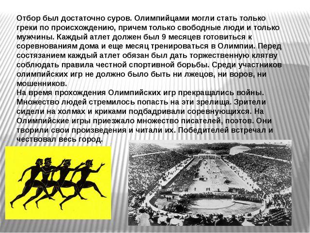 Отбор был достаточно суров. Олимпийцами могли стать только греки по происхожд...