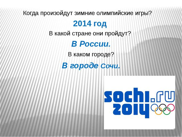 Когда произойдут зимние олимпийские игры? 2014 год В какой стране они пройдут...