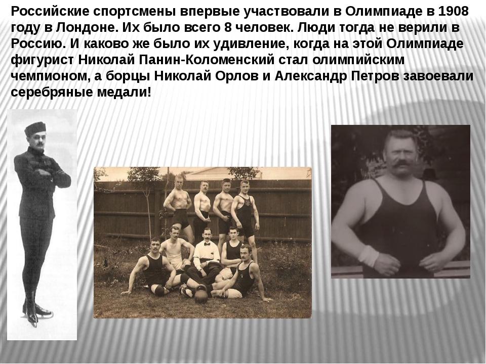 Российские спортсмены впервые участвовали в Олимпиаде в 1908 году в Лондоне....