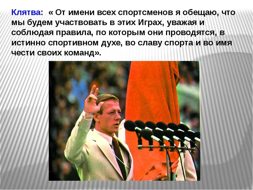 Клятва: « От имени всех спортсменов я обещаю, что мы будем участвовать в эти...