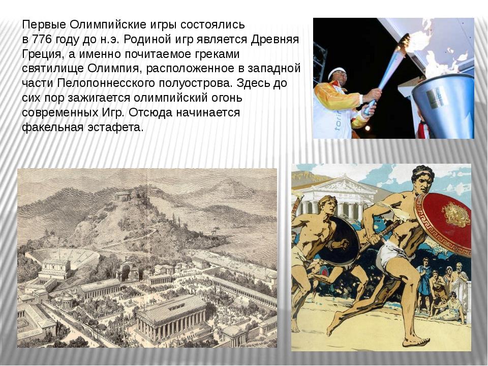 Первые Олимпийские игры состоялись в776году до н.э. Родиной игр является Др...