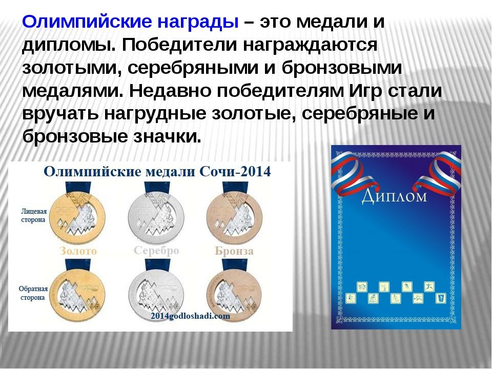 Олимпийские награды – это медали и дипломы. Победители награждаются золотыми,...