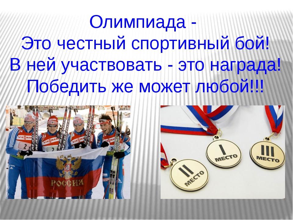Олимпиада - Это честный спортивный бой! В ней участвовать - это награда! Побе...